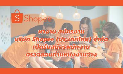 สมัครงาน บริษัท ช้อปปี้ (ประเทศไทย) จำกัด เปิดรับสมัครพนักงาน ตรวจสอบตำแหน่งงานว่าง
