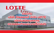 ร่วมงาน บริษัท ไทยลอตเต้ จำกัด (LOTTE) เปิดรับสมัครบุคลากร ตรวจสอบตำแหน่งงานที่น่าสนใจ