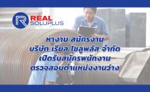 หางาน สมัครงาน บริษัท เรียล โซลูพลัส จำกัด เปิดรับสมัครพนักงาน ตรวจสอบตำแหน่งงานว่าง