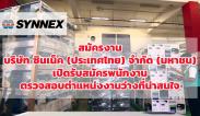 สมัครงาน บริษัท ซินเน็ค (ประเทศไทย) จำกัด (มหาชน) เปิดรับสมัครพนักงาน ตรวจสอบตำแหน่งว่างที่น่าสนใจ
