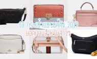 """""""10 กระเป๋า แบรนด์ดัง 2019"""" ยอดนิยมสำหรับสาว ๆ"""
