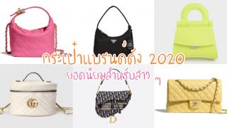 """""""10 กระเป๋า แบรนด์ดัง 2020"""" ยอดนิยมสำหรับสาว ๆ"""