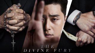 """ตัวอย่างภาพยนตร์ เรื่อง """"The Divine Fury (2019) มือนรกพระเจ้าคลั่ง"""" ข้อมูลภาพยนตร์ เรื่องย่อหนัง"""