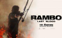 """ตัวอย่างหนังใหม่ เรื่อง """"Rambo 5: Last Blood (2019) แรมโบ้ 5 นักรบคนสุดท้าย"""" ข้อมูลภาพยนตร์ เรื่องย่อหนัง"""