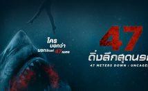 """ตัวอย่างหนังใหม่ เรื่อง """"47 Meters Down: Uncaged (2019) 47 ดิ่งลึกสุดนรก"""" ข้อมูลภาพยนตร์ เรื่องย่อหนัง ตัวอย่างซับไทย"""