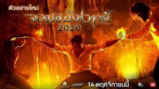"""ตัวอย่างภาพยนตร์ เรื่อง """"จอมขมังเวทย์ 2020"""" ข้อมูลหนัง หนังไทย เรื่องย่อหนัง"""
