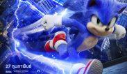 """ตัวอย่างภาพยนตร์ เรื่อง """"Sonic The Hedgehog (2020) โซนิค เดอะ เฮดจ์ฮ็อก"""" ข้อมูลหนัง ตัวอย่างหนังซับไทย"""