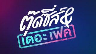 """ตัวอย่างภาพยนตร์ เรื่อง """"ตุ๊ดซี่ส์ แอนด์ เดอะเฟค (2019) Tootsies And The Fake"""" ข้อมูลหนัง หนังไทย เรื่องย่อหนัง"""
