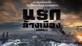 """ตัวอย่างภาพยนตร์ เรื่อง """"Ashfall (2020) นรกล้างเมือง"""" ข้อมูลหนัง เรื่องย่อหนัง ตัวอย่างหนังซับไทย"""