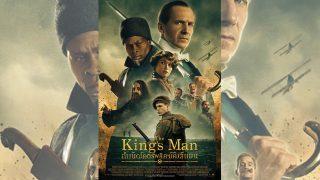 """ตัวอย่างภาพยนตร์ เรื่อง """"THE KING'S MAN (2020) กำเนิดโคตรพยัคฆ์คิงส์แมน"""" ข้อมูลหนัง เรื่องย่อหนัง ตัวอย่างหนังซับไทย"""