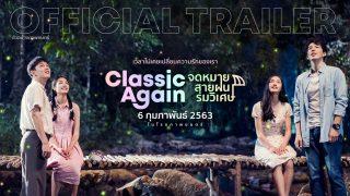"""ตัวอย่างภาพยนตร์ เรื่อง """"จดหมาย สายฝน ร่มวิเศษ (2020) Classic Again"""" เรื่องย่อหนัง ภาพยนตร์ไทย"""