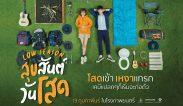 """ตัวอย่างภาพยนตร์ เรื่อง """"สุขสันต์วันโสด (2020) Low Season"""" เรื่องย่อหนัง ภาพยนตร์ไทย"""