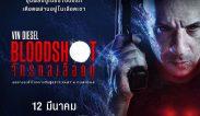 """ตัวอย่างภาพยนตร์ เรื่อง """"Bloodshot (2020) จักรกลเลือดดุ"""" ข้อมูลหนัง เรื่องย่อหนัง ตัวอย่างหนังซับไทย"""