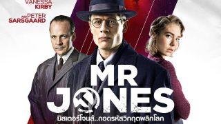 """ตัวอย่างภาพยนตร์ เรื่อง """"Mr.Jones (2020) มิสเตอร์โจนส์ ถอดรหัสวิกฤตพลิกโลก"""" โปรแกรมหนังใหม่ เรื่องย่อหนัง"""