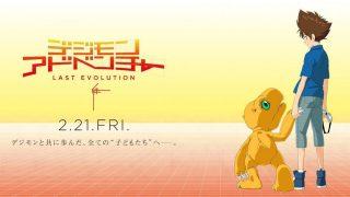 """ตัวอย่างแอนิเมชั่น เรื่อง """"Digimon Adventure: Last Evolution Kizuna (2020)"""" โปรแกรมหนังใหม่ ตัวอย่างพากษ์ไทย"""