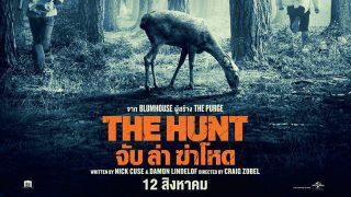 """ตัวอย่างภาพยนตร์ เรื่อง """"The Hunt (2020) จับ ฆ่า ล่าโหด"""" โปรแกรมหนังใหม่ ตัวอย่างหนังใหม่"""