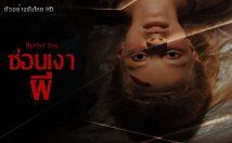 """ตัวอย่างภาพยนตร์ เรื่อง """"Behind You (2020) ซ่อนเงาผี"""" ข้อมูลหนัง ตัวอย่างหนังซับไทย"""