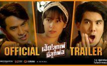 """ตัวอย่างภาพยนตร์ เรื่อง """"เฮ้ย! ลูกเพ่ นี่ลูกพ่อ (2020) My God Father"""" เรื่องย่อหนัง ตัวอย่างหนังไทย"""