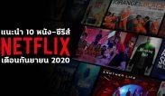 แนะนำ 10 หนัง-ซีรีส์ Netflix ใหม่ ประจำเดือนกันยายน 2020