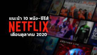 แนะนำ 10 หนัง ซีรีส์ Netflix เข้าใหม่ ประจำเดือนตุลาคม 2020