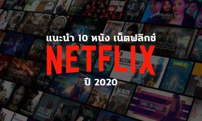 แนะนำ 10 หนัง Netflix 2020 สุดฮิต คอรักภาพยนตร์ต้องห้ามพลาด