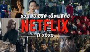 รวม 10 ซีรีส์ Netflix แนะนำ ปี 2020 ยอดนิยม ทั้งซีรีส์เกาหลี ไทย และต่างประเทศ ครบทุกรส